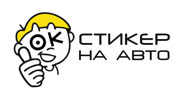 https://sticker-na-auto.ru/images/upload/0.png